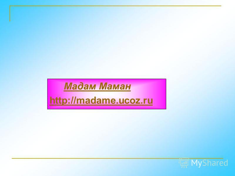 Мадам Маман http://madame.ucoz.ru