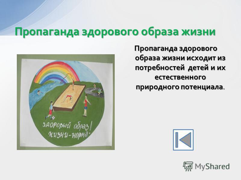 Пропаганда здорового образа жизни исходит из потребностей детей и их естественного природного потенциала. Пропаганда здорового образа жизни