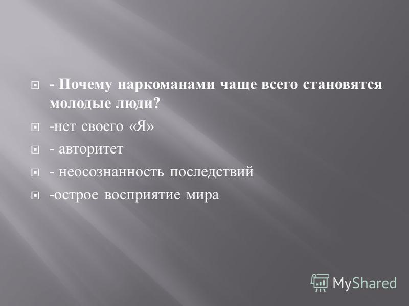 - нет своего « Я » - авторитет - неосознанность последствий - острое восприятие мира