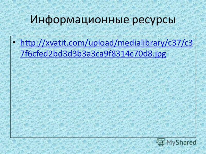 Информационные ресурсы http://xvatit.com/upload/medialibrary/c37/c3 7f6cfed2bd3d3b3a3ca9f8314c70d8. jpg http://xvatit.com/upload/medialibrary/c37/c3 7f6cfed2bd3d3b3a3ca9f8314c70d8.jpg