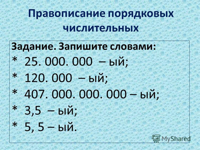 Правописание порядковых числительных Задание. Запишите словами: * 25. 000. 000 – ый; * 120. 000 – ый; * 407. 000. 000. 000 – ый; * 3,5 – ый; * 5, 5 – ый.