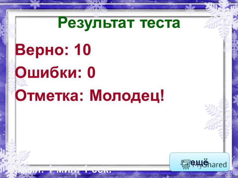 Результат теста Верно: 10 Ошибки: 0 Отметка: Молодец! Время: 1 мин. 1 сек. ещё