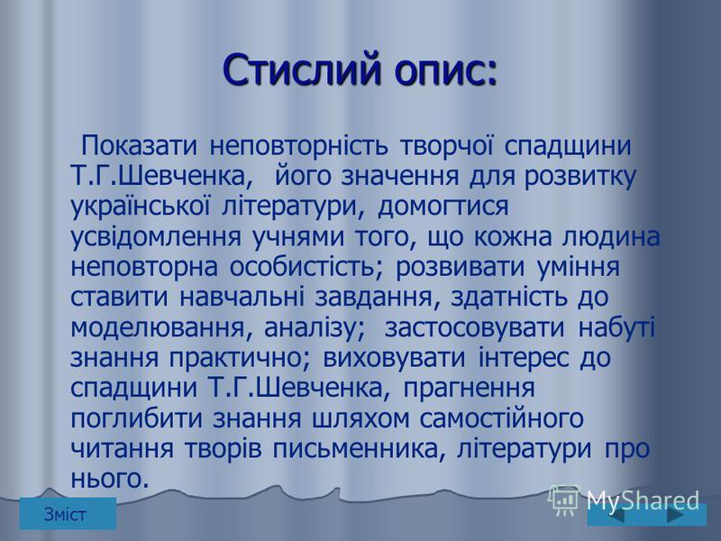 Світове значення творчості Т.Г.Шевченка Зміст