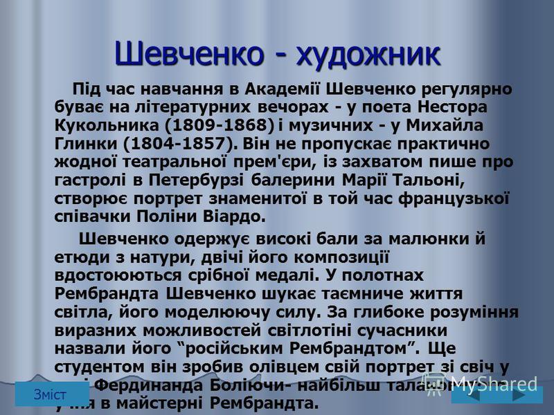 Вікторина Чи знаєш ти поезію Шевченка Продовжити поетичні рядки 1.... Гомоніла Україна, довго гомоніла... 2. І на оновленій землі... 3....Возвеличу малих отих рабів... 4. П оховайте та вставайте... 5....В таку добу під горою... 6....Рости, рости, моя