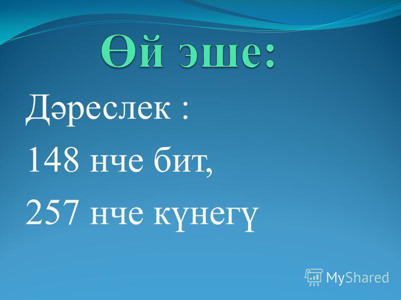 Дәреслек : 148 нче бит, 257 нче күнегү