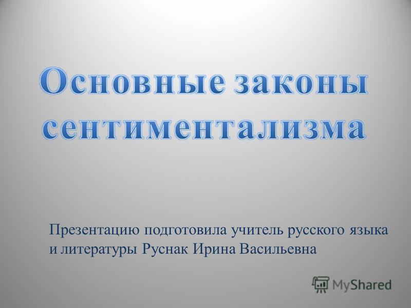 Презентацию подготовила учитель русского языка и литературы Руснак Ирина Васильевна