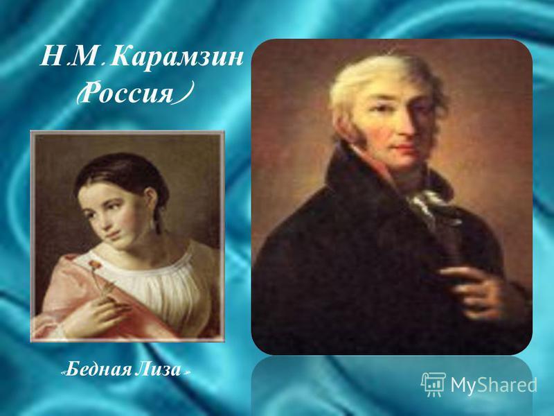Н. М. Карамзин ( Россия ) « Бедная Лиза »