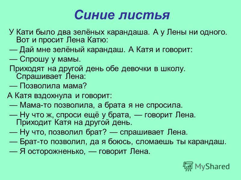В. Осеева «Синие листья»