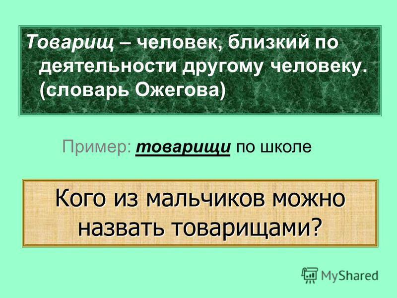В. Осеева «Три товарища»