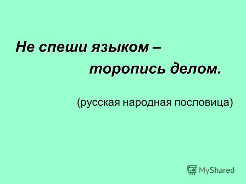 Коля Миша Володя Витя
