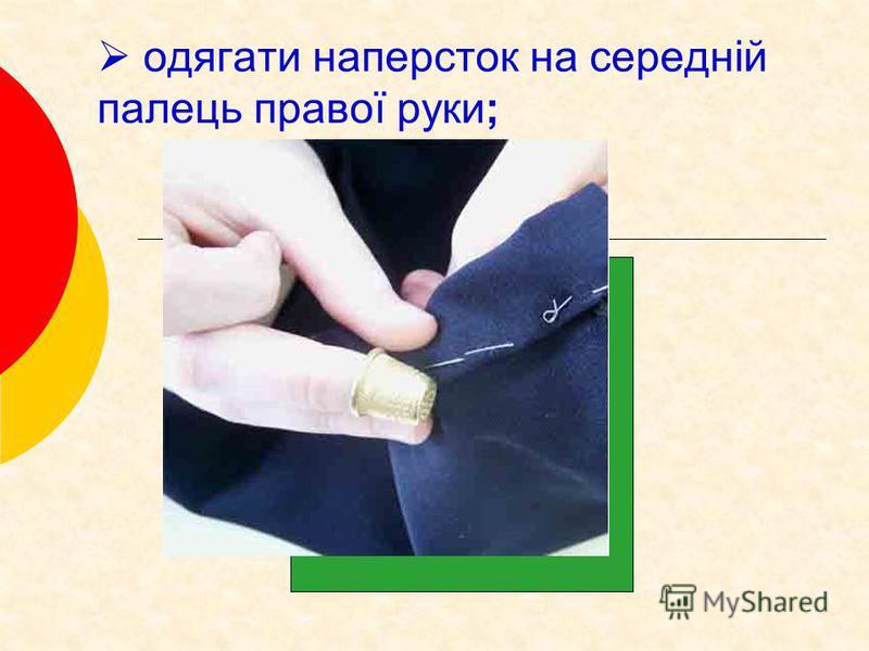 одягати наперсток на середній палець правої руки;