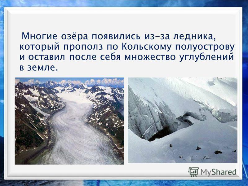 Мурманская область- один из самых озёрных краёв России Озёрный край – более 111 тысяч озёр Край рек – более 21 тысяч рек В реках и озёрах ловятся 34 вида рыб, среди которых сёмга, кумжа, озерная и речная форель, озёрный голец, ряпушка, сиг, хариус, н