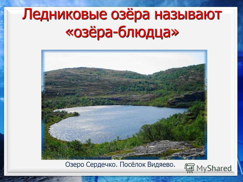 Многие озёра появились из-за ледника, который прополз по Кольскому полуострову и оставил после себя множество углублений в земле.
