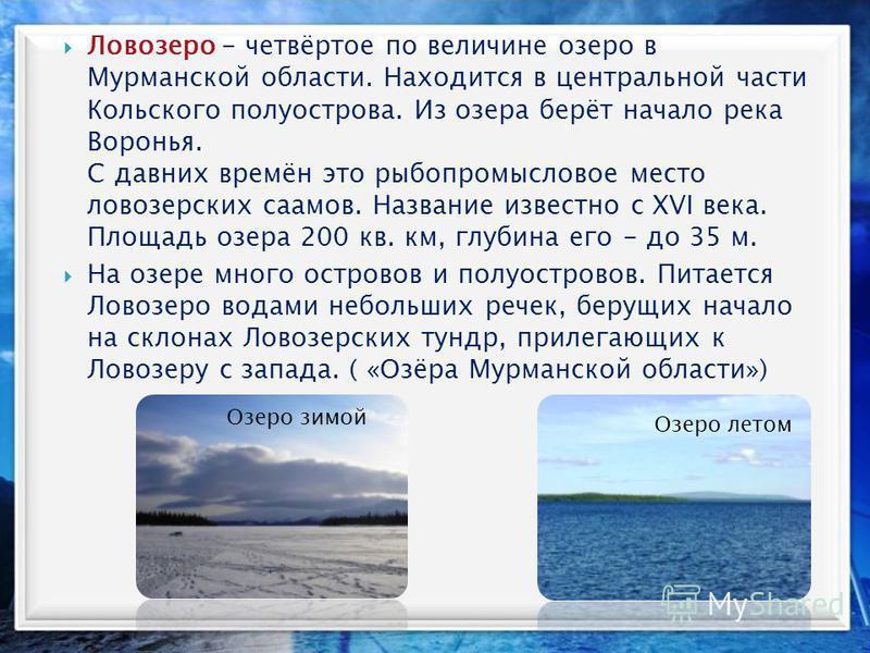 Имандра,самое большое озеро Кольского полуострова, состоит из трёх частей: Бабинская Имандра, Экостровская Имандра Большая Имандра. Площадь озера - 876 кв. км, протяжённость почти 100 км с запада на восток и с юга на север, наибольшая глубина 67 м.