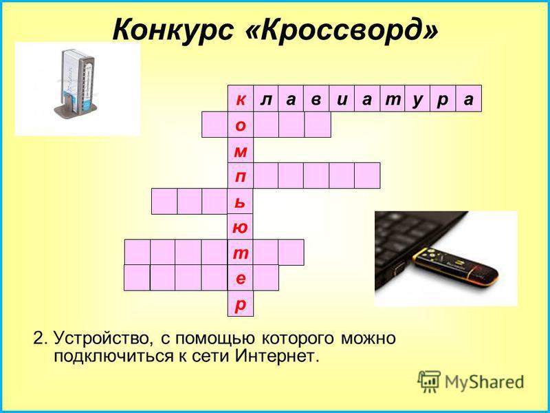 1. Устройство для ввода символов (букв, цифр, знаков препинания, …) компьютер Конкурс «Кроссворд»