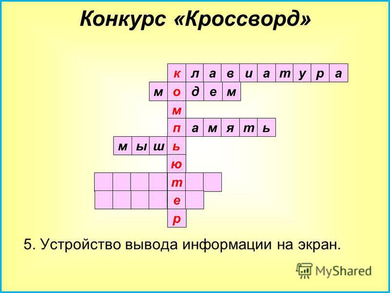 4. Устройство для ввода информации. клавиатура модем м память ь ю т е р Конкурс «Кроссворд»