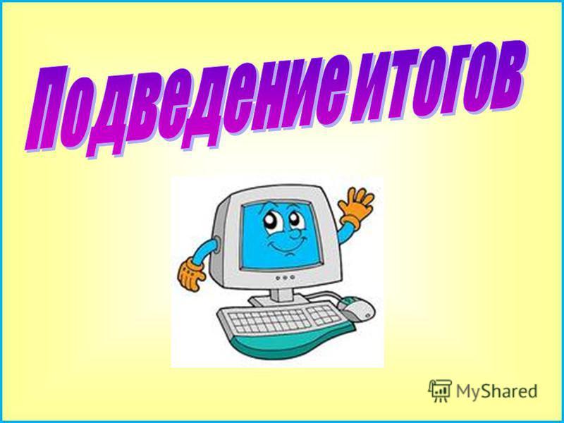 клавиатура модем м память мышь ю монитор сканер р н