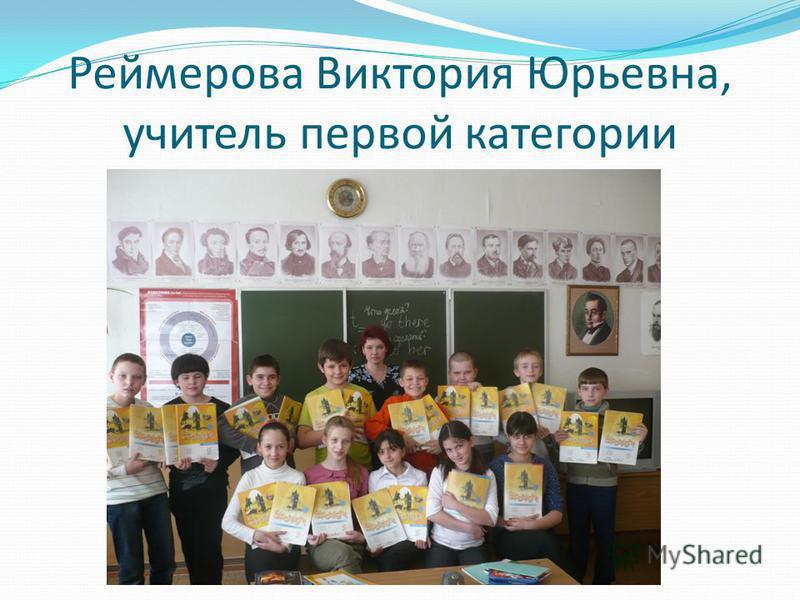Реймерова Виктория Юрьевна, учитель первой категории