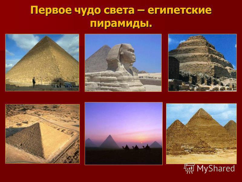 Первое чудо света – египетские пирамиды.