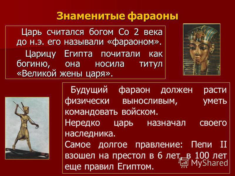 Знаменитые фараоны Царь считался богом Со 2 века до н.э. его называли «фараоном». Царь считался богом Со 2 века до н.э. его называли «фараоном». Царицу Египта почитали как богиню, она носила титул «Великой жены царя». Царицу Египта почитали как богин