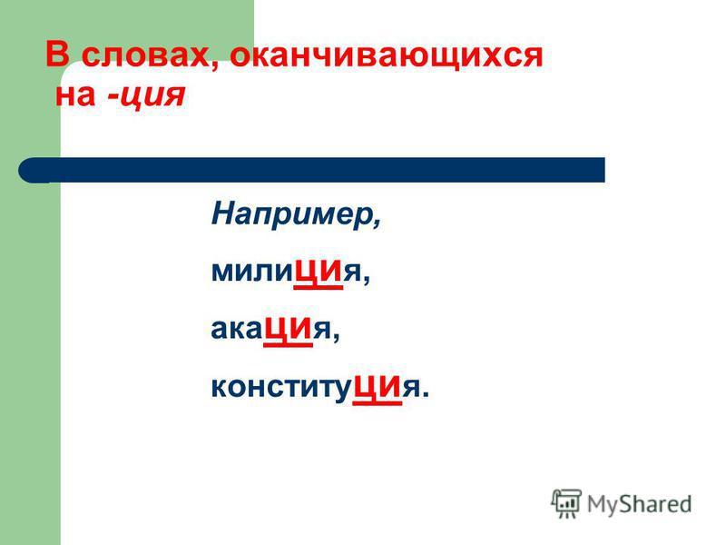 В словах, оканчивающихся нация Например, мили ци я, акация, конституцииииия.