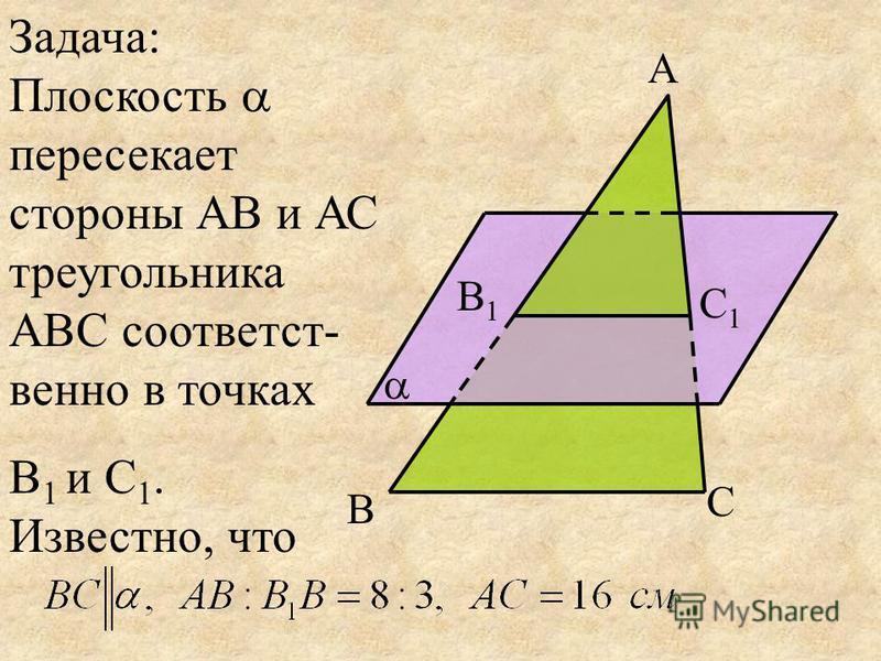 А С1С1 В1В1 В С Задача: Плоскость пересекает стороны АВ и АС треугольника АВС соответственно в точках В 1 и С 1. Известно, что