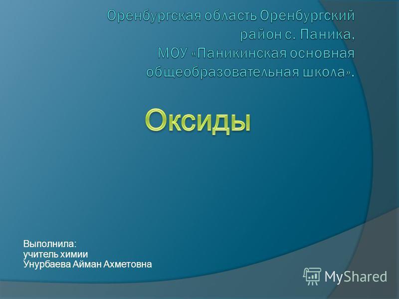 Выполнила: учитель химии Унурбаева Айман Ахметовна