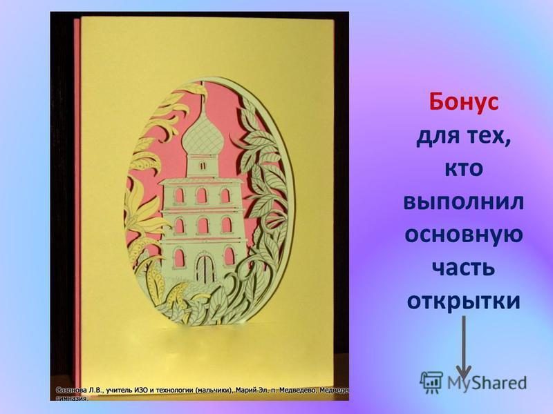 Бонус для тех, кто выполнил основную часть открытки