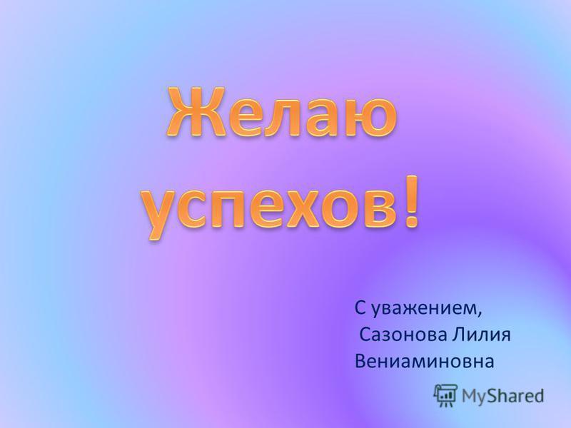 С уважением, Сазонова Лилия Вениаминовна