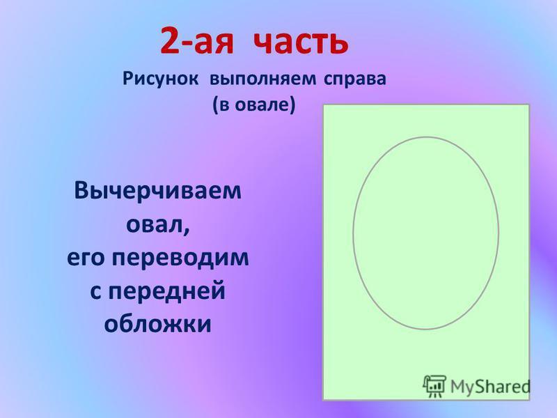 Вычерчиваем овал, его переводим с передней обложки 2-ая часть Рисунок выполняем справа (в овале)