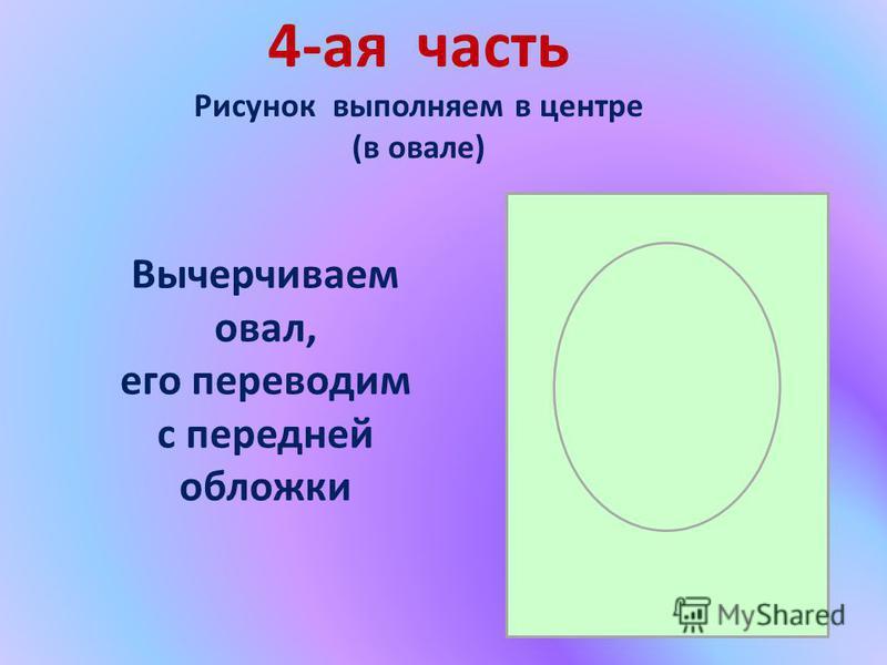 4-ая часть Рисунок выполняем в центре (в овале) Вычерчиваем овал, его переводим с передней обложки
