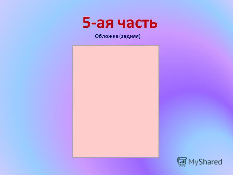 5-ая часть Обложка (задняя)