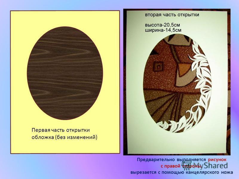 Первая часть открытки обложка (без изменений) Предварительно выполняется рисунок с правой стороны, вырезается с помощью канцелярского ножа