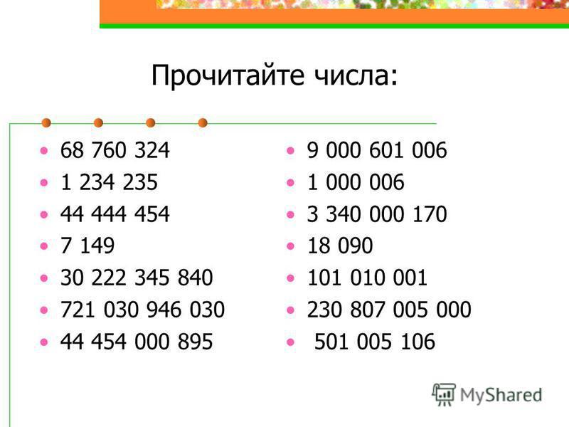 Прочитайте числа: 68 760 324 1 234 235 44 444 454 7 149 30 222 345 840 721 030 946 030 44 454 000 895 9 000 601 006 1 000 006 3 340 000 170 18 090 101 010 001 230 807 005 000 501 005 106