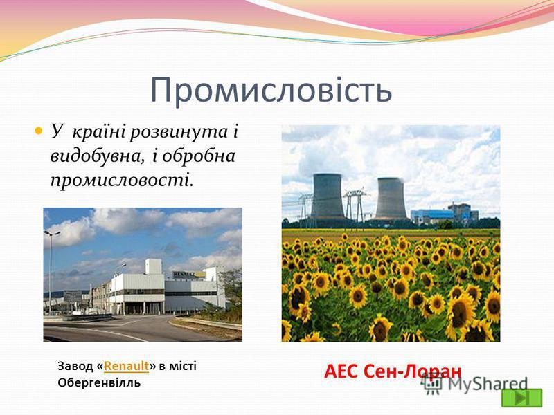 Промисловість У країні розвинута і видобувна, і обробна промисловості. АЕС Сен-Лоран Завод «Renault» в місті ОбергенвілльRenault