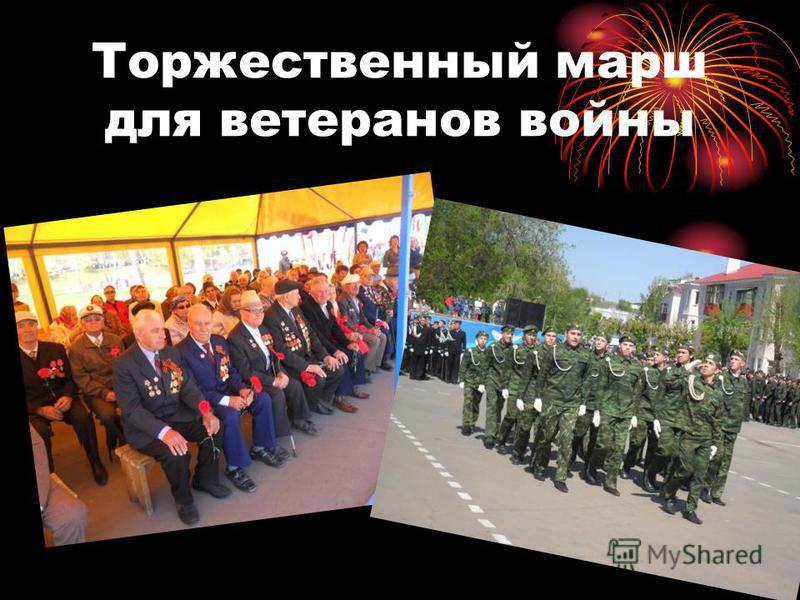 Торжественный марш для ветеранов войны