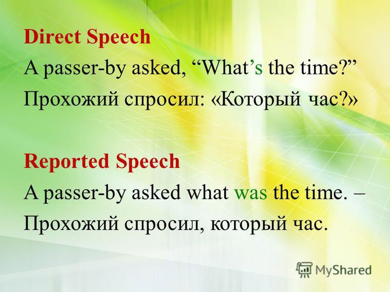Direct Speech A passer-by asked, Whats the time? Прохожий спросил: «Который час?» Reported Speech A passer-by asked what was the time. – Прохожий спросил, который час.