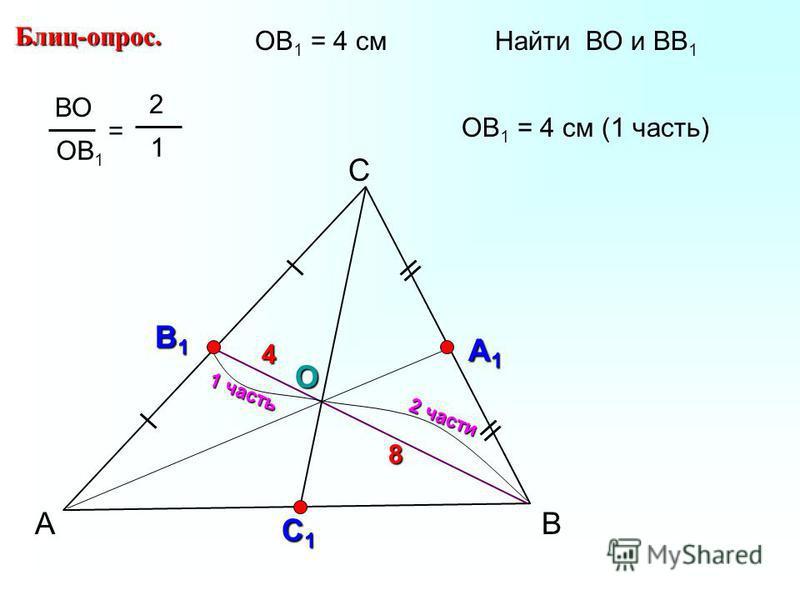 А С В Блиц-опрос. В1В1В1В1 А1А1А1А1 О ВО ОВ 1 = 2 1 С1С1С1С1 ОВ 1 = 4 см Найти ВО и ВВ 1 2 части 1 часть ОВ 1 = 4 см (1 часть) 8 4