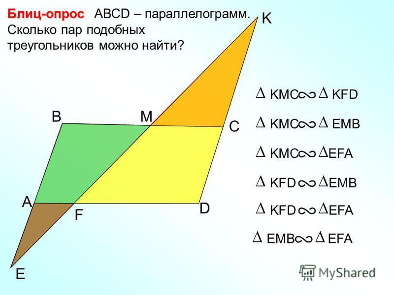 E BM АВСD – параллелограмм. Сколько пар подобных треугольников можно найти?Блиц-опрос KMC KFD D А F KMC EMBKMC EFAKFD EMBKFD EFAEMB EFA С K