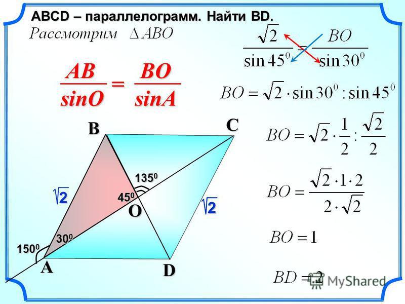 ABsinOBOsinA = ABСD – параллелограмм. Найти ВD. D A B2 135 0 C 150 0 O 30 0 45 0 2 2 30 0