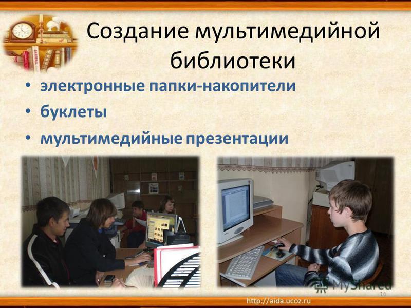 Создание мультимедийной библиотеки электронные папки-накопители буклеты мультимедийные презентации 16