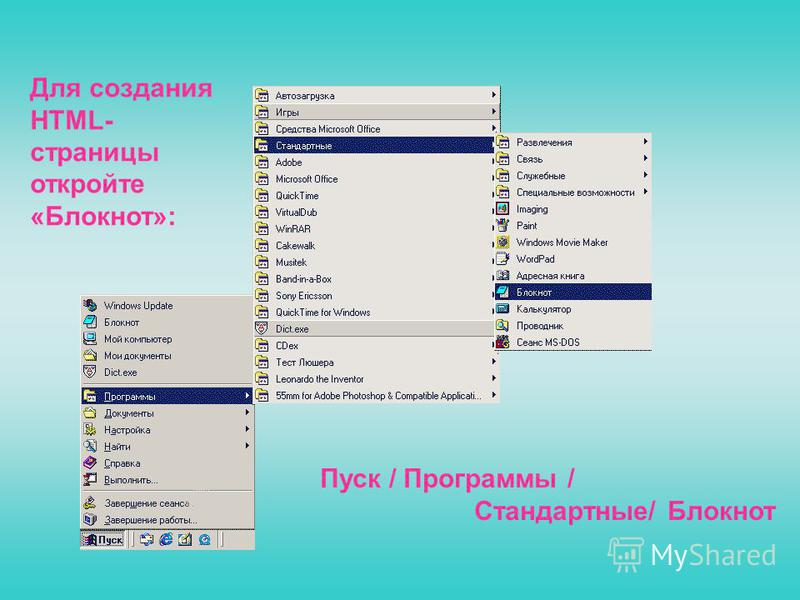 Для создания HTML- страницы откройте «Блокнот»: Пуск / Программы / Стандартные/ Блокнот