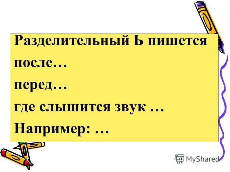 10 слов на украинском с мягким знаком