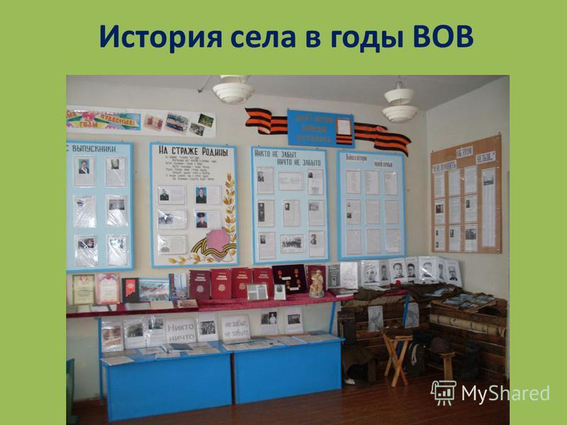 История села в годы ВОВ