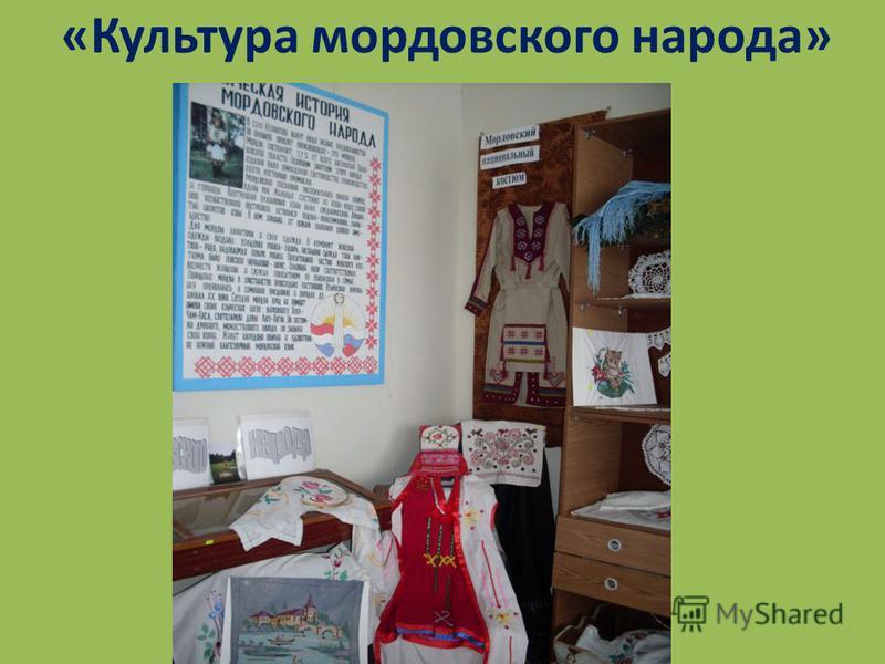 «Культура мордовского народа»