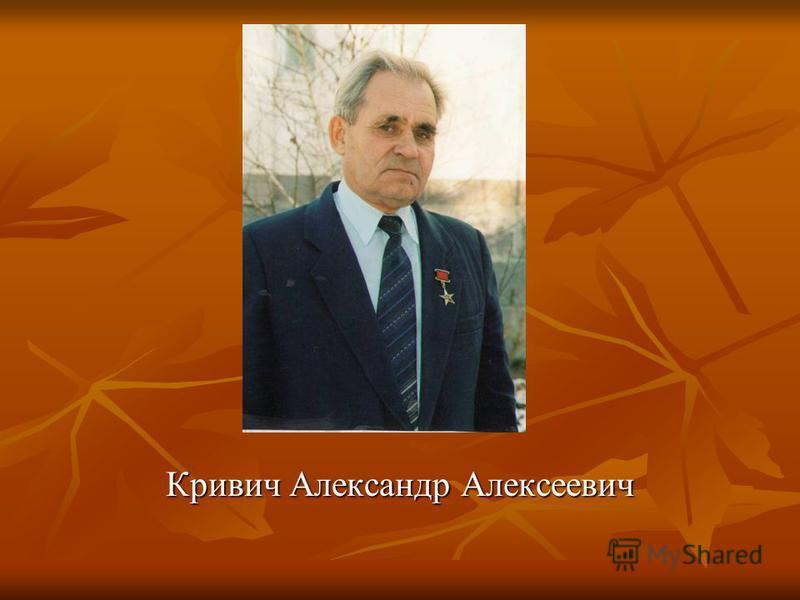 Кривич Александр Алексеевич