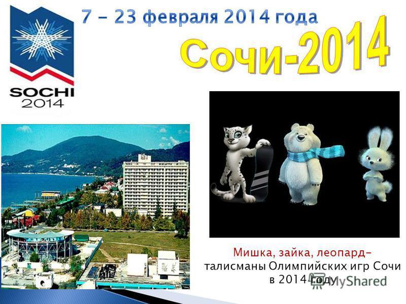 Мишка, зайка, леопард- талисманы Олимпийских игр Сочи в 2014 году
