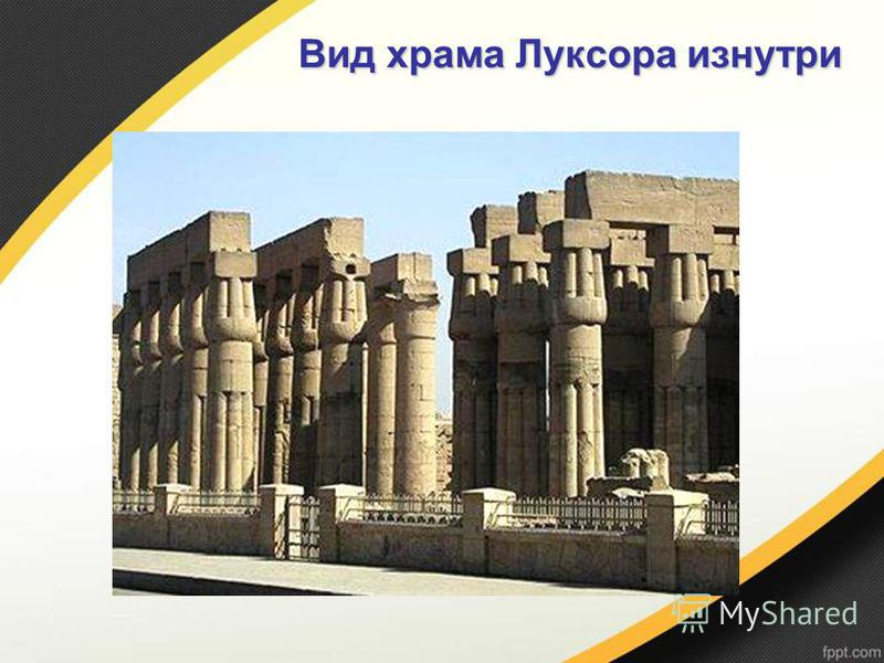 Вид храма Луксора изнутри