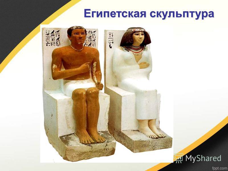 Египетская скульптура Египетская скульптура