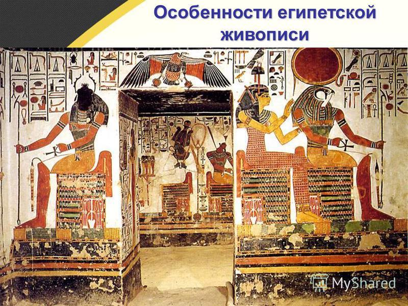 Особенности египетской живописи